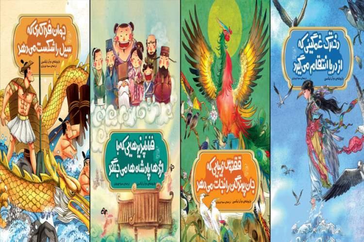 مجموعه 10 جلدی افسانه های مشهور چین چاپ شد