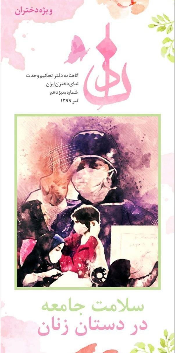 سلامت جامعه در دستان زنان ، شماره سیزدهم نشریه دانشجویی ندا منتشر شد