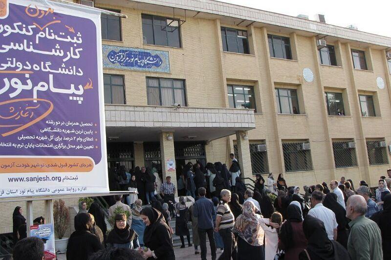 خبرنگاران ظرفیت پذیرش دانشجو در دانشگاه پیغام نور قزوین افزایش یافت