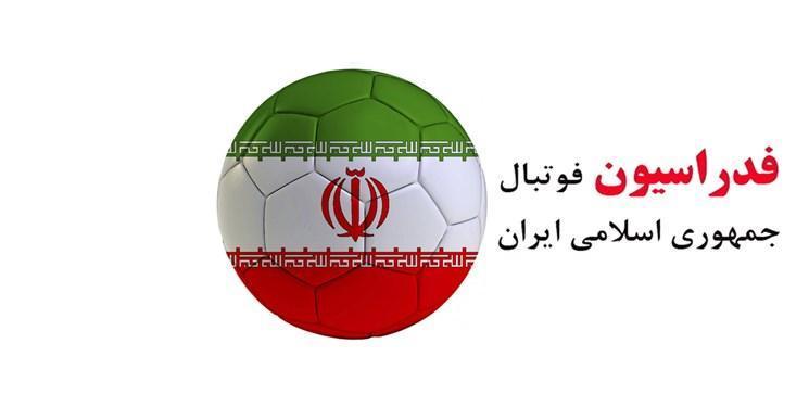ارسال مدارک مربوط به میزبانی ایران در جام ملت های آسیا 2027 به AFC