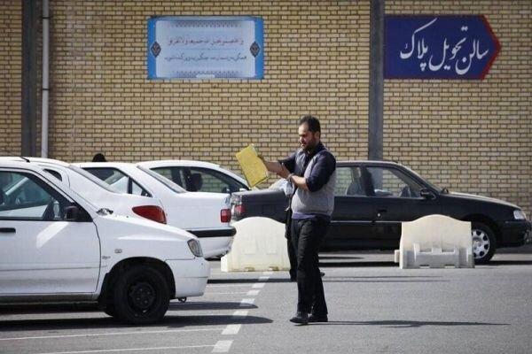 نوبت دهی در مرکز تعویض پلاک یزد تلفنی شد