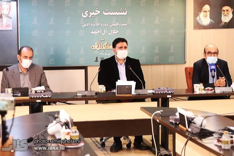 جایزه جلال آل احمد بین المللی می گردد