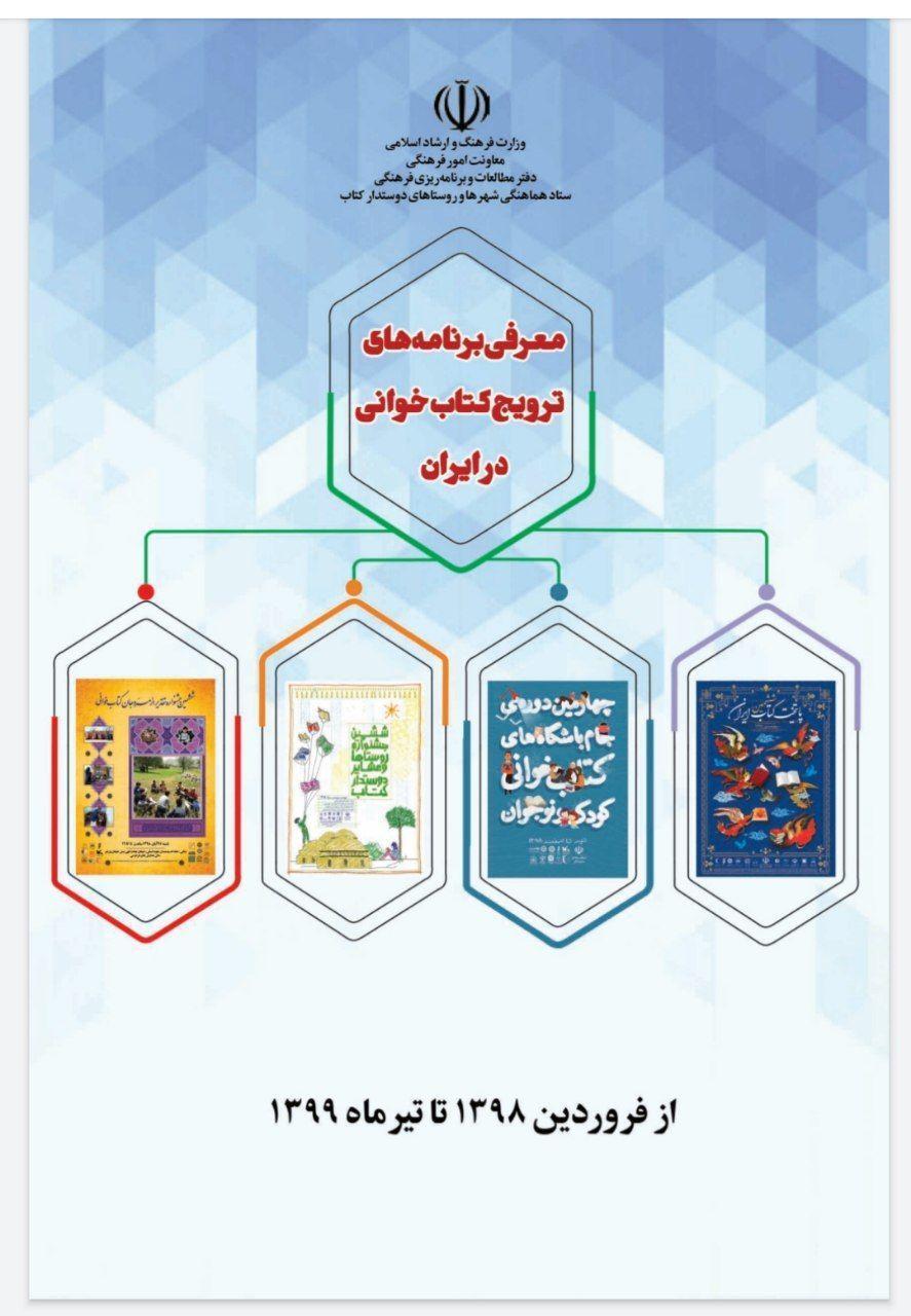 کتاب معرفی برنامه های ترویج کتابخوانی در ایران منتشر شد