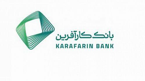 تغییر ساعت کاری شعب بانک کارآفرین در شهر کرمانشاه