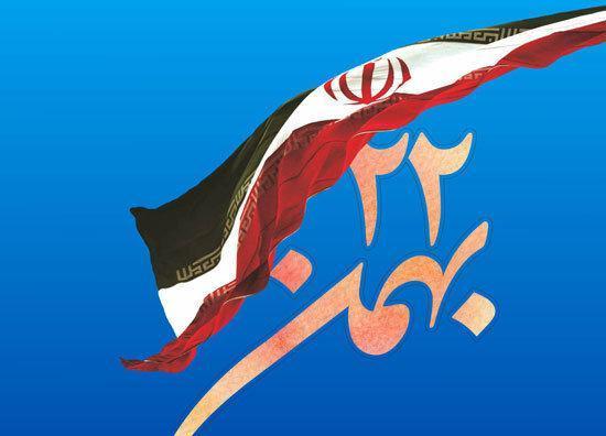 بیانیه شورای هماهنگی تبلیغات اسلامی استان مرکزی در آستانه 22 بهمن