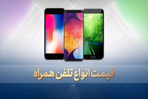 قیمت روز گوشی موبایل در 6 بهمن
