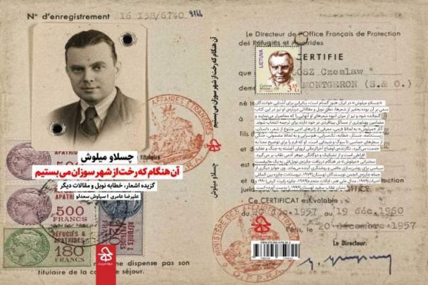 انتشار مجموعه اشعار و خطابه نوبل چسلاو میلوش