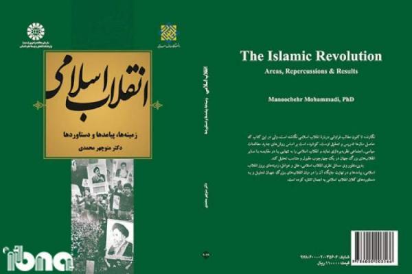 انقلاب اسلامی؛ زمینه ها، پیامدها و دستاوردها