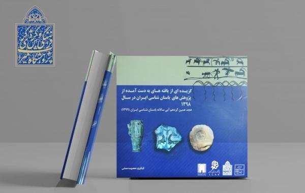 انتشار کاتالوگ نمایشگاهگزیده ای از یافته های به دست آمده از پژوهش های باستان شناسی ایران در سال 1398