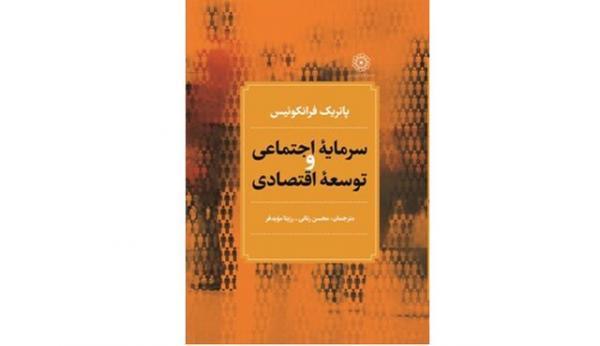 سرمایه اجتماعی و توسعه مالی در بازار کتاب