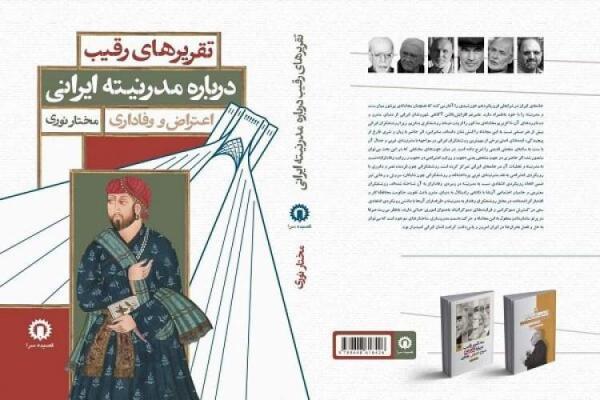 کتاب تقریرهای رقیب درباره مدرنیته ایرانی نقد می گردد